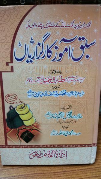 Sabaq Amoz Kar Guzarian