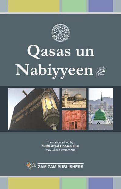 Qasas us Nabiyeen (A.S)