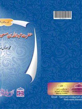 Hazrat Abdullah Bin Masood ki fikahat