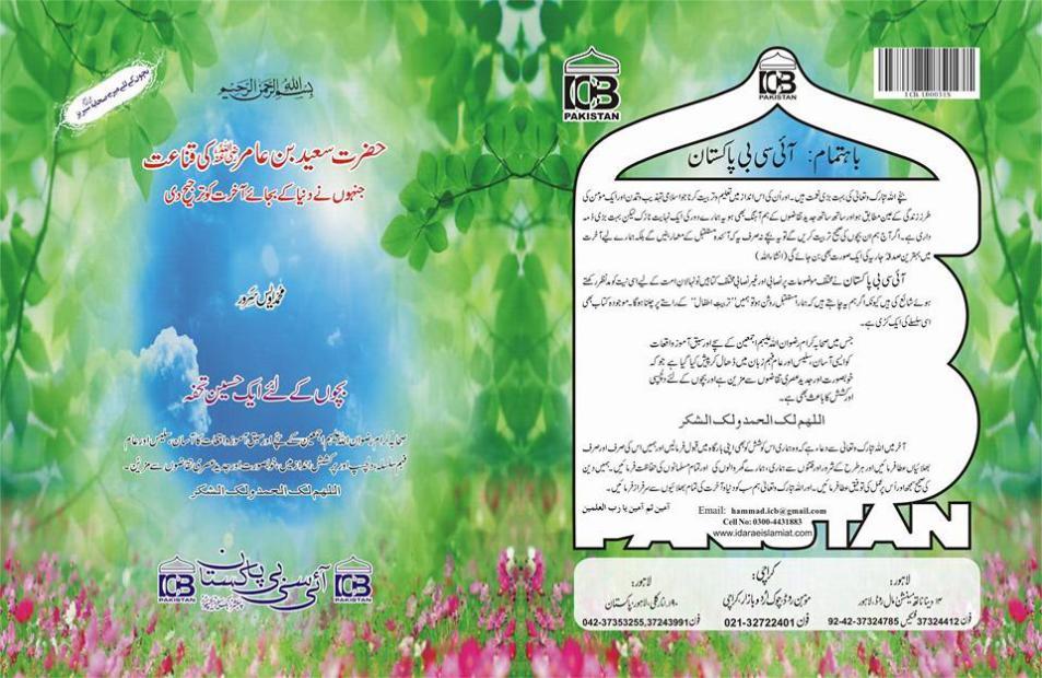 Hazrat Syed Bin Amir ki Qana'at