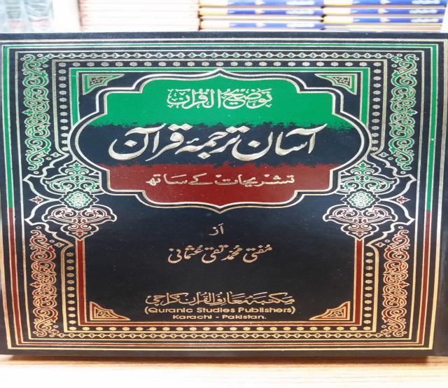 Asaan Tarjuma Quran