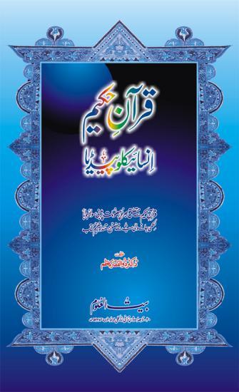 Quraan kareem Ensyclopedia