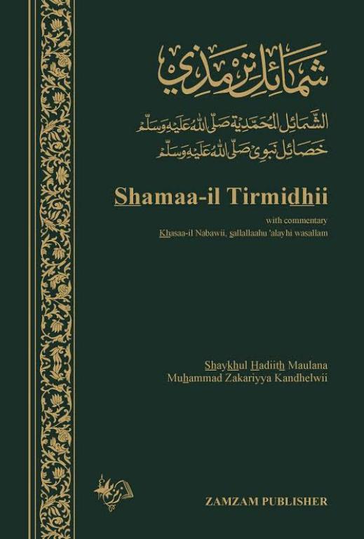 Shamail Tirmidhi