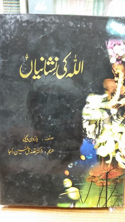 Allah Ki Nishanian