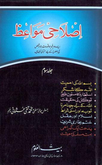 Islahi Muwaiz (vol-3)