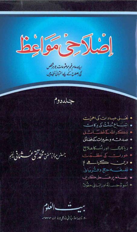 Islahi Muwaiz