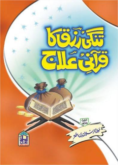 Tangi Rizk ka Qurani Ilaaj