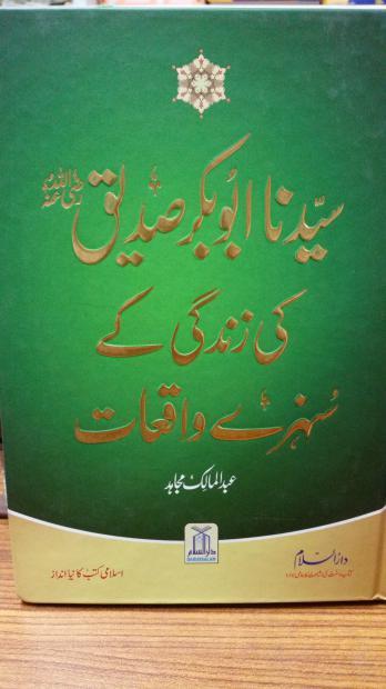 Syedina Abu Bakar (R.A) k Sunehray Waqiat