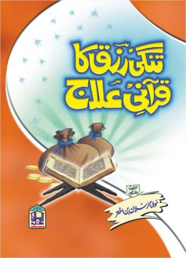 Tangi Rizq Ka Qurani ILaj