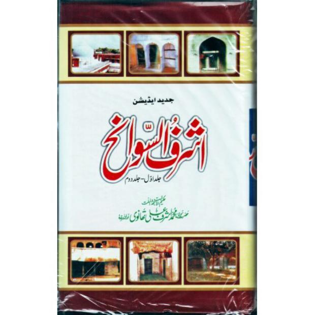 Ashraf us Suwaneh (Jild 1 - Jild 2)