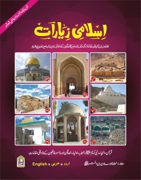 Islaami Ziarat
