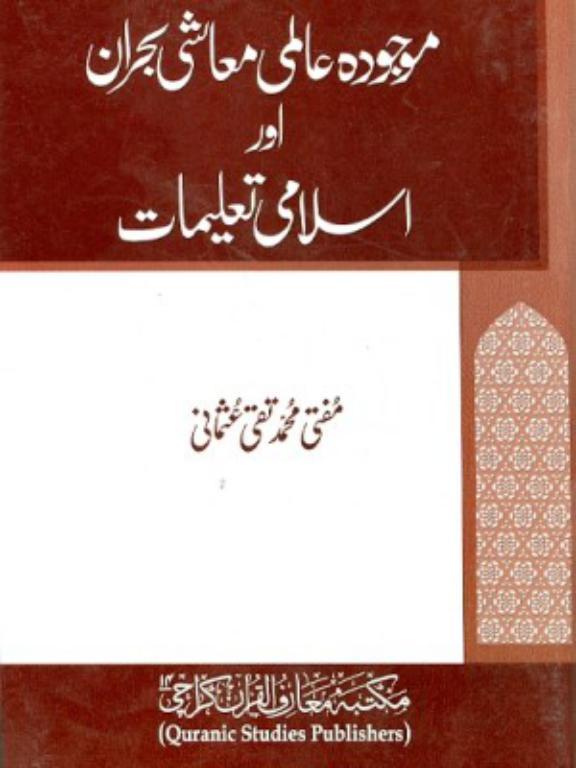 Mujuda Aalmi Muashi Buhran Aur Islami Taleemat