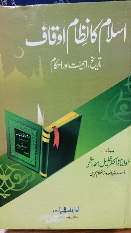 Islam K a Nazam E Auqaf