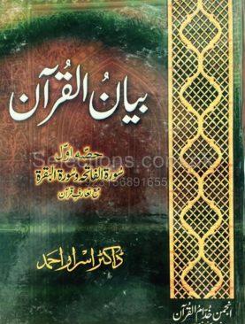 Bayan ul Quran