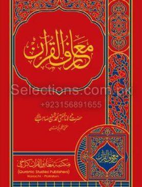 Maarif ul Quran