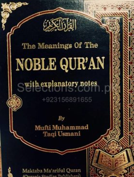 The Meanings of The Noble Quran with explanatory notes