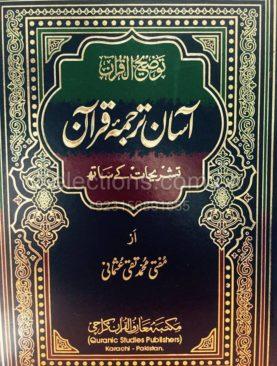 Aasan Tarjuma  Quran Tasrihat ke  Sath