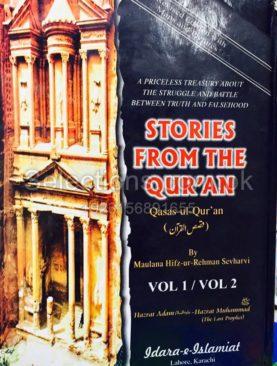 Stories From The Quran (Qasasul Quraan)