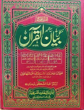 Mukamal Bayan Tafseer ul Quran