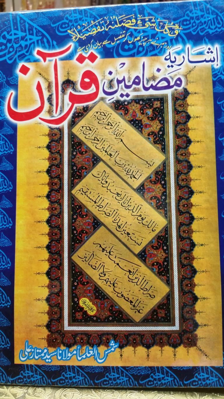 Isharia Mazameen - E - Quran