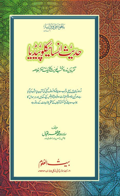 Hadith Encyclopedia