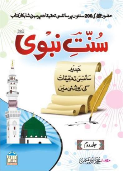 Sunnat-e-Nabvi (vol-3)