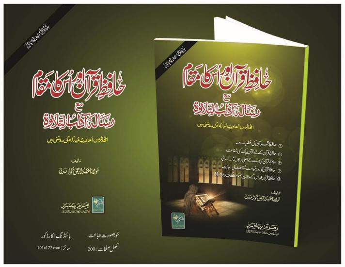 Hafiz-e-Quran Aur us ka Muqaam