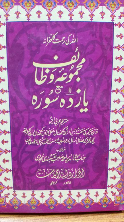 Majmooa e Wazaef ma Yaazda Surah