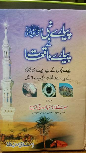 Hamaray Pyaray Nabi Kay Pyaray Waqiyaat