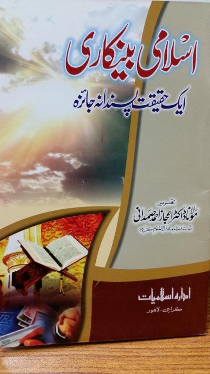 Islami Bankari