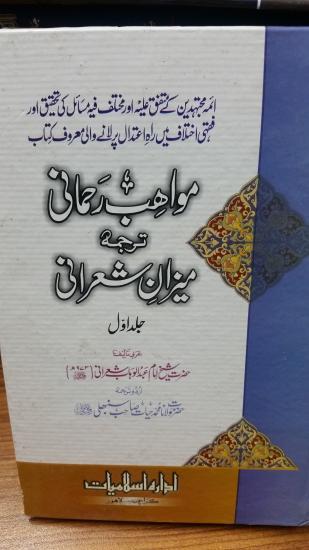 Muwahib e Rehmani (vol-2)