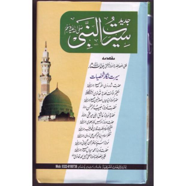 Jadeed Seerat ul Nabi (S.A.W.W)