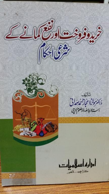 Khareed O Farookht Aur Nafae Kamane Kay Shari Ihkam