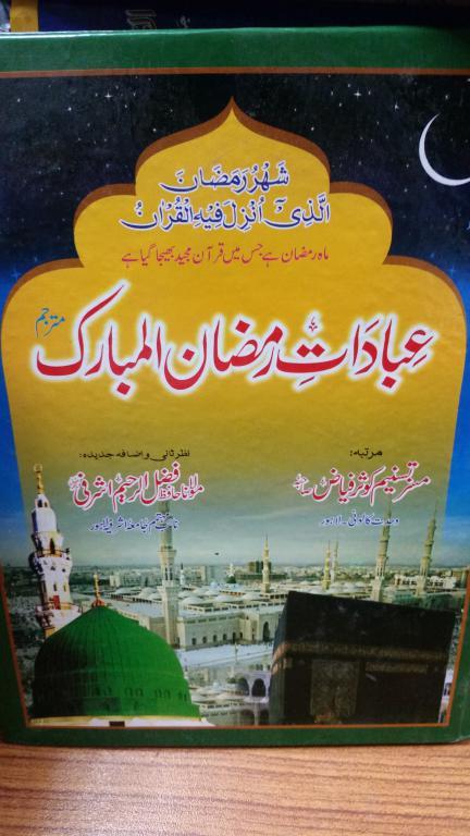 Ibadat - E- Ramzan Ul  Mubarak