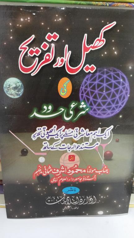 Khael Aur Tafreeh ki Shari Hadood