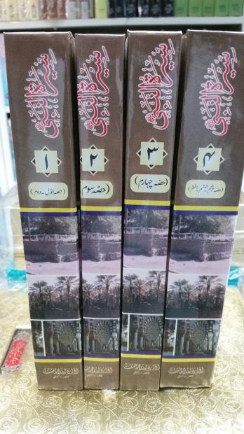Seerat E Nabi (S.A.W.W) Vol.1,2,3,4