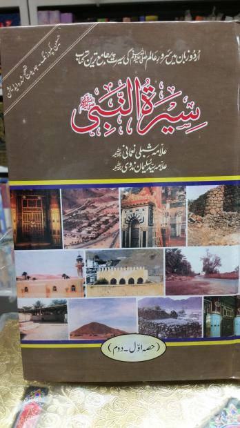 Seerat ul Nabi (S.A.W.W) Vol.1