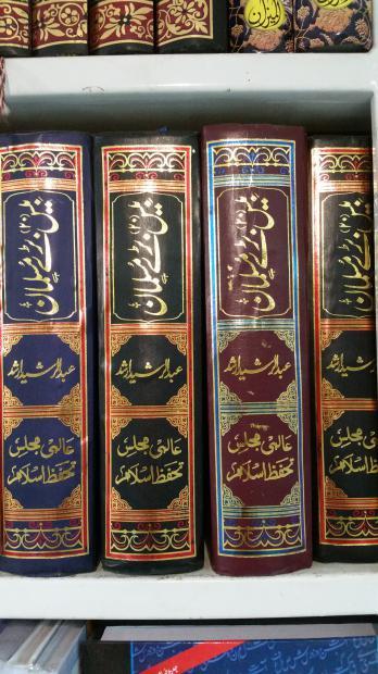 20 Baray Musalman