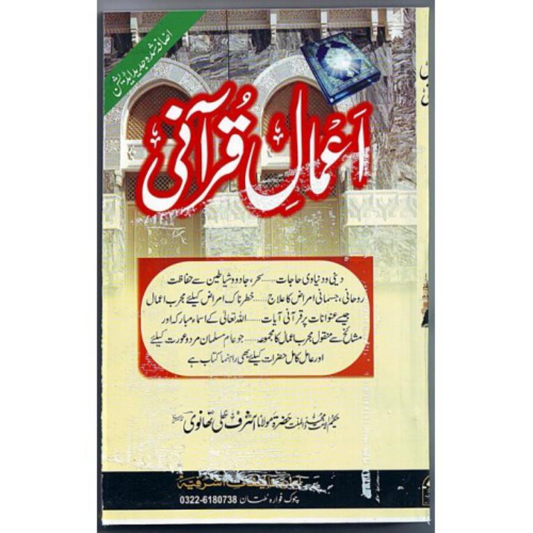 Amaal Qurani