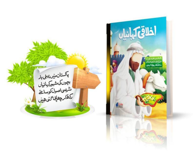 Ikhlaaqi Kahaniyan