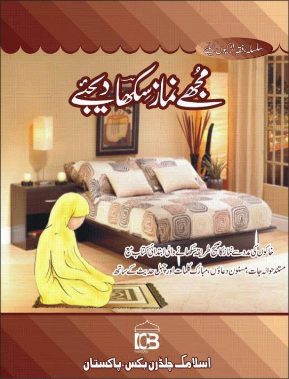Mujhey Namaz Seekhnay Dijiye