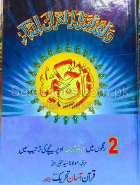 Quran ul Hakeem