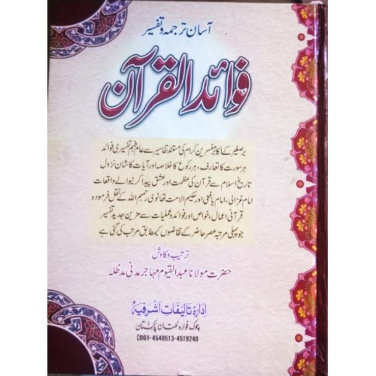 Fawaid Ul Quran