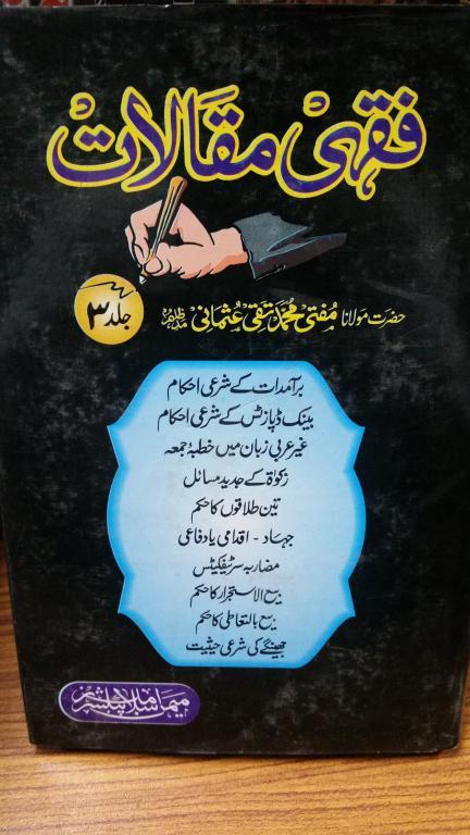 Fiqhi Maqal'lat  Vol -6