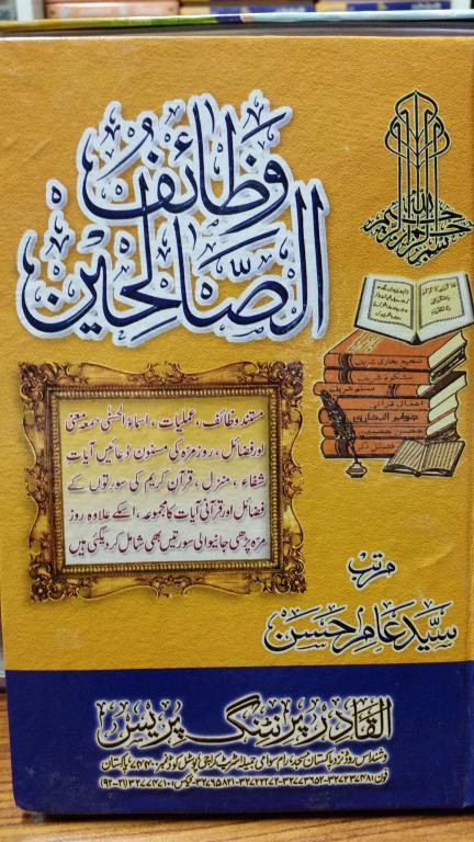 Wazaef us Saliheen