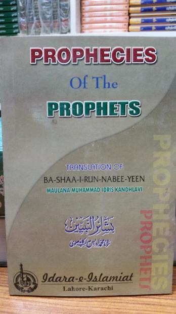 Prophecies Of The Prophet