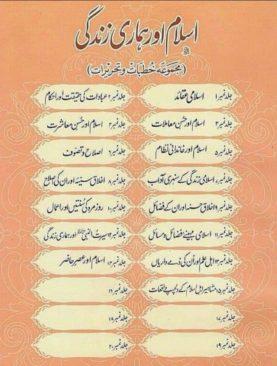 Islam Aur Hamari Zindagi complete set