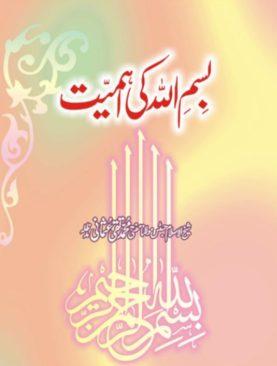 Bismillah ki Ahmeeat