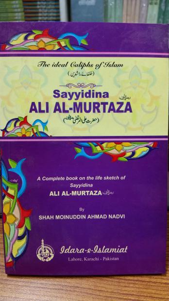 Sayyadin Ali Al Murtaza A.S