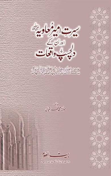 Seerat e Ameer Muawia or un k Dilchasp Waqiat
